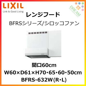 レンジフード 間口60cm BFRSシリーズ/シロッコファン付 bfrs-632W(R/L)ホワイト LIXIL/SUNWAVE|tategushop