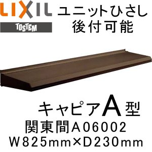 庇 ユニットひさし 後付可能 LIXIL キャピアA型 関東間 A06002 W825mm×D230mm 日除け 庇|tategushop