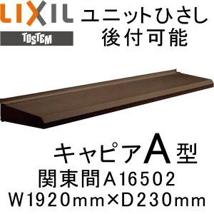 庇 ユニットひさし 後付可能 LIXIL キャピアA型 関東間 A16502 W1920mm×D230mm 日除け 庇|tategushop