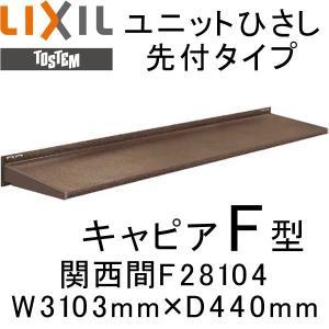 ユニットひさし先付タイプ LIXIL キャピアF型 関西間 F28104 W3103mm×D440mm エクステリア 日除け 雨水 庇 リクシル トステム TOSTEM DIY|tategushop