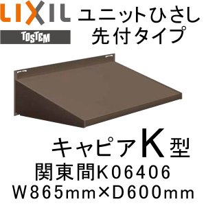 ユニットひさし先付タイプ LIXIL キャピアK型 関東間 K06406 W865mm×D600mm エクステリア 日除け 雨水 庇 リクシル トステム TOSTEM DIY|tategushop