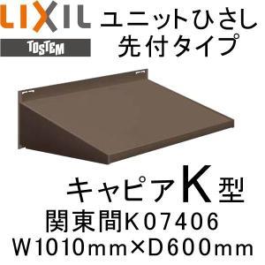 ユニットひさし先付タイプ LIXIL キャピアK型 関東間 K07406 W1010mm×D600mm エクステリア 日除け 雨水 庇 リクシル トステム TOSTEM DIY|tategushop