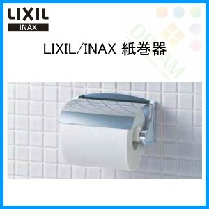 LIXIL(リクシル) INAX(イナックス) 紙巻器 CF-12C アクセサリー|tategushop