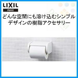 LIXIL(リクシル) INAX(イナックス) ワンタッチ式紙巻器 CF-AA23D アクセサリー|tategushop