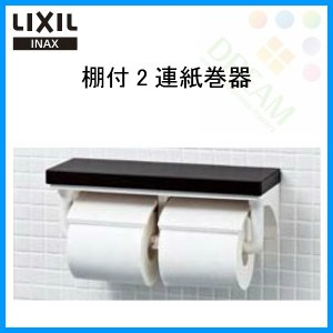 LIXIL(リクシル) INAX(イナックス) 棚付2連紙巻器 CF-AA64KU/LD アクセサリー|tategushop