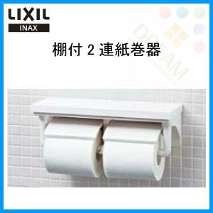 LIXIL(リクシル) INAX(イナックス) 棚付2連紙巻器 CF-AA64/WA アクセサリー|tategushop