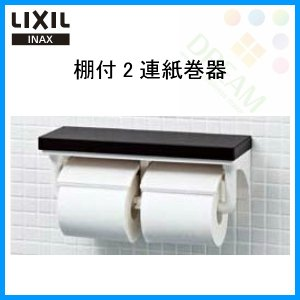 LIXIL(リクシル) INAX(イナックス) 棚付2連紙巻器(高耐荷重タイプ) CF-AA64KUT/LD アクセサリー|tategushop