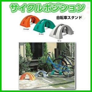 自転車スタンド サイクルポジション 駐輪 樹脂製 ミスギ CP-500|tategushop