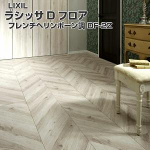 フローリング材 ラシッサD フロア フレンチヘリンボーン調 DF-2Z DJ-DF2Z01H(R/L)-MAFF 1ケース3枚入り 木質床材 LIXIL/リクシル|tategushop