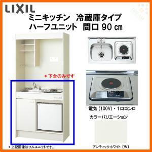 LIXIL ミニキッチン ハーフユニット 冷蔵庫タイプ(冷蔵庫付) W900mm 間口90cm 電気コンロ100V DMK09HFWB(1/2)A100(R/L) コンパクトキッチン 流し台 リフォーム|tategushop