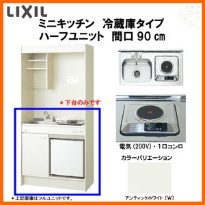 LIXIL ミニキッチン ハーフユニット 冷蔵庫タイプ(冷蔵庫付) W900mm 間口90cm 電気コンロ200V DMK09HFWB(1/2)A200(R/L) コンパクトキッチン 流し台 リフォーム|tategushop