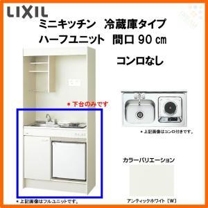 LIXIL ミニキッチン ハーフユニット 冷蔵庫タイプ(冷蔵庫付) W900mm 間口90cm コンロなし DMK09HFWB(1/2)NN(R/L) コンパクトキッチン 流し台 リフォーム|tategushop