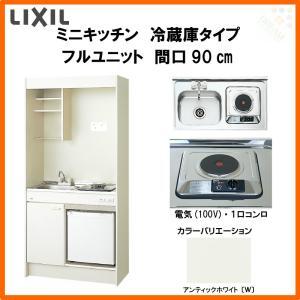 LIXIL ミニキッチン フルユニット 冷蔵庫タイプ(冷蔵庫付) W900mm 間口90cm 電気コンロ100V DMK09LFWB(1/2)A100(R/L) コンパクトキッチン 流し台 リフォーム|tategushop