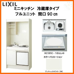 LIXIL ミニキッチン フルユニット 冷蔵庫タイプ(冷蔵庫付) W900mm 間口90cm IHヒーター100V DMK09LFWB(1/2)E100(R/L) コンパクトキッチン 流し台 リフォーム|tategushop