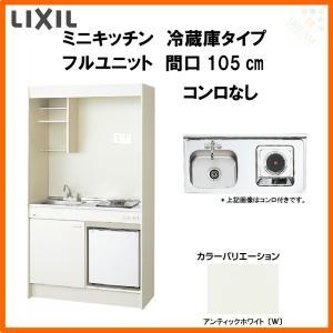 LIXIL ミニキッチン フルユニット 冷蔵庫タイプ(冷蔵庫付) W1050mm 間口105cm コンロなし DMK10PFWB(1/2)NN(R/L) コンパクトキッチン 流し台 リフォーム|tategushop
