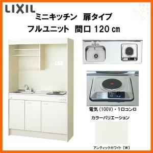 LIXIL ミニキッチン フルユニット 扉タイプ W1200mm 間口120cm 電気コンロ100V DMK12LEWB(1/2)A100(R/L) コンパクトキッチン 流し台 リフォーム|tategushop