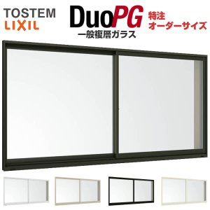 アルミサッシ 特注オーダーサイズ 窓用 複層ガラス 寸法 W1501〜1800mm H971〜1170mm リクシル トステム デュオPG アルミサッシ|tategushop