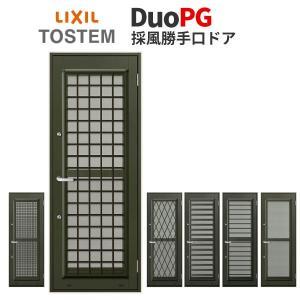 採風勝手口ドア LIXIL デュオPG 複層硝子 ランマなし 06918 サッシ寸法W730×H1830 リクシル トステム 建具 アルミサッシ 通風 サッシ|tategushop
