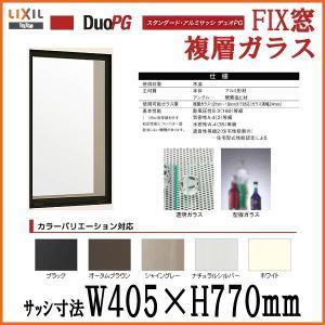 アルミサッシ FIX窓 03607 W405*H770 LIXIL/リクシル デュオPG アルミサッシ tategushop