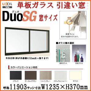 アルミサッシ 2枚引違い窓 LIXIL リクシル デュオSG 11903 W1235×H370mm 単板ガラス 半外型枠 樹脂アングルサッシ 窓サッシ DIY tategushop