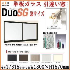 アルミサッシ 2枚引違い窓 LIXIL リクシル デュオSG 17615 W1800×H1570mm 単板ガラス 半外型枠 樹脂アングルサッシ 窓サッシ DIY tategushop