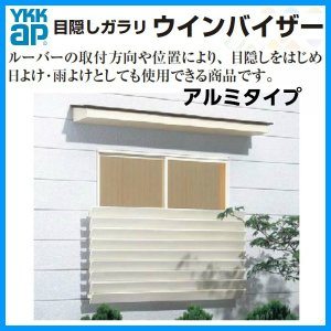 目隠しガラリ 壁付 ウィンバイザー アルミタイプ ELG-0905 W920×H510ミリ YKKap ウインバイザー アルミサッシ|tategushop