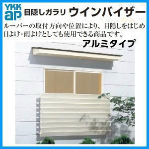 目隠しガラリ 壁付 ウィンバイザー アルミタイプ ELG-1403 W1420×H340ミリ YKKap ウインバイザー アルミサッシ|tategushop
