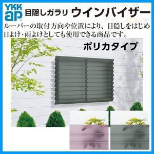 目隠しガラリ 壁付 ウィンバイザー ポリカタイプ ELG-1803-P W1820×H340.5ミリ YKKap ウインバイザー アルミサッシ tategushop