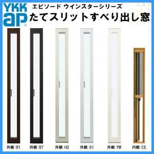樹脂とアルミの複合サッシ たてスリットすべり出し窓 02111 サッシW250×H1170 Low-E複層ガラス YKKap エピソード ウインスター|tategushop