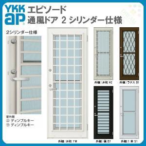YKKap 通風ドア 06022 W640×H2230 YKK 樹脂アルミ複合サッシ エピソード 2シリンダー仕様 フロア納まり 勝手口 採風ドア リフォーム DIY|tategushop