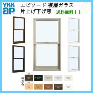 樹脂アルミ複合サッシ 片上げ下げ窓 06013 W640×H1370 YKKap エピソード 複層ガラス YKK サッシ バランサー式|tategushop