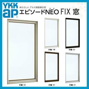 樹脂アルミ複合サッシ FIX窓 02313 寸法 W275×H1370mm YKKap エピソードNEO 複層ガラス 装飾窓 高断熱 高遮熱 アルミ樹脂複合窓|tategushop