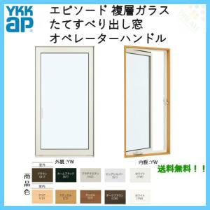 樹脂アルミ複合サッシ たてすべり出し窓 06007 W640×H770 YKKap エピソード 複層ガラス YKK サッシ オペレーターハンドル仕様|tategushop