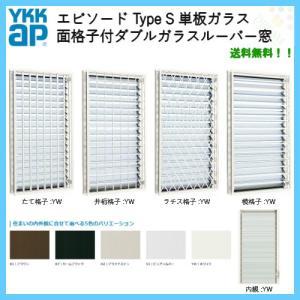 YKK エピソード Type S 面格子付ダブルガラスルーバー窓 03609 W405×H970 YKKap 断熱 樹脂アルミ複合サッシ 装飾窓|tategushop