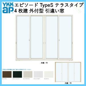 樹脂アルミ複合サッシ 4枚建 引き違い窓 外付型 テラスタイプ 26318 W2632×H1803 YKK サッシ 引違い窓 YKKap エピソード Type S|tategushop
