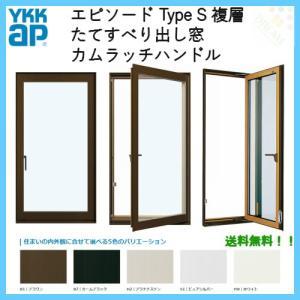 樹脂アルミ複合サッシ たてすべり出し窓 02313 W275×H1370 YKKap エピソード Type S 複層ガラス YKK サッシ カムラッチハンドル仕様|tategushop