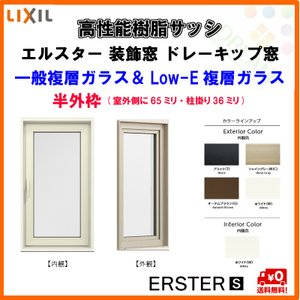 高性能樹脂サッシ ドレーキップ窓 07407 W780*H770 LIXIL エルスターS 半外型 一般複層ガラス&LOW-E複層ガラス(アルゴンガス入) tategushop