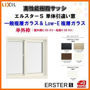 高性能樹脂サッシ 単体 2枚建 引き違い窓 16013 W1640×H1370 LIXIL エルスターS 半外型 引違い窓 一般複層ガラス&LOW-E複層ガラス (アルゴンガス入) tategushop