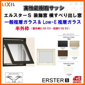 高性能樹脂サッシ 横すべり出し窓 060023 W640*H300 LIXIL エルスターS 半外型 一般複層ガラス&LOW-E複層ガラス(アルゴンガス入) tategushop