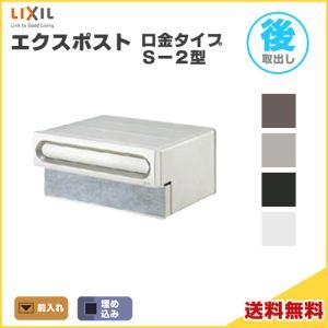 エクスポスト口金タイプ S-2型 LIXIL/TOEX 郵便ポスト 埋込型|tategushop