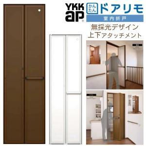 YKKAP 室内折戸 ドアリモ 上下アタッチメント枠付き 無採光デザイン ブラウン/シルキーホワイト YKK 室内ドア 2枚折戸 トイレドア 取替 交換 リフォーム|tategushop