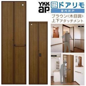 YKKAP 室内折戸 ドアリモ 上下アタッチメント枠付き 無採光デザイン ブラウン(木目調) YKK 室内ドア 2枚折戸 トイレドア 取替 交換 リフォーム|tategushop