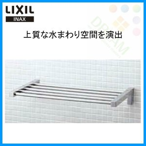 LIXIL(リクシル) INAX(イナックス) TFシリーズ タオル棚 FKF-40F/C アクセサリー|tategushop