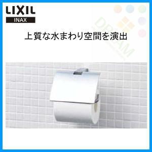 LIXIL(リクシル) INAX(イナックス) TFシリーズ 紙巻器 FKF-AB32C アクセサリー|tategushop
