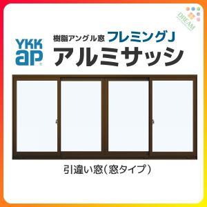 YKKap フレミングJ 4枚建 引き違い窓 25613 寸法 W2600×H1370mm 半外付型 窓タイプ 複層ガラス 樹脂アングル アルミサッシ 引違い窓 YKK サッシ リフォーム DIY|tategushop