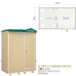 屋外シャワー・浴室ユニット FS2-20R FS-2シリーズ FS-20シリーズ 1室 ハマネツ [北海道・沖縄・離島・遠隔地への配送要ご相談]|tategushop