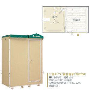屋外シャワー・浴室ユニット FS2-20RB FS-2シリーズ FS-20シリーズ 1室/浴槽付き ハマネツ [北海道・沖縄・離島・遠隔地への配送要ご相談]|tategushop