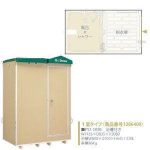 屋外シャワー・浴室ユニット FS2-20SB FS-2シリーズ FS-20シリーズ 1室/浴槽付き ハマネツ [北海道・沖縄・離島・遠隔地への配送要ご相談]|tategushop