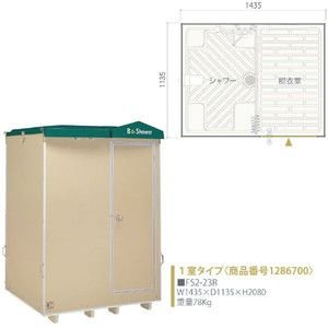 屋外シャワー・浴室ユニット FS2-23R FS-2シリーズ FS2-23シリーズ 1室 ハマネツ [北海道・沖縄・離島・遠隔地への配送要ご相談]|tategushop