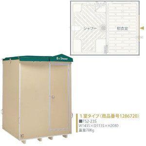 屋外シャワー・浴室ユニット FS2-23S FS-2シリーズ FS2-23シリーズ 1室 ハマネツ [北海道・沖縄・離島・遠隔地への配送要ご相談]|tategushop